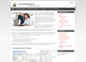 mycreditcard.ru