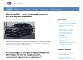 myfords.ru