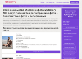 mygalery.ru