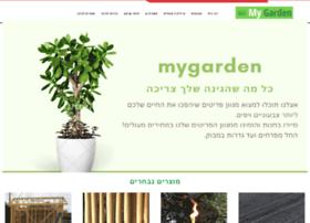 mygarden.co.il