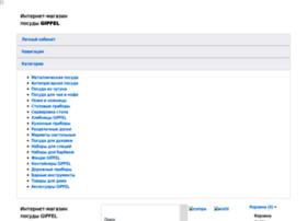 mygipfel.ru