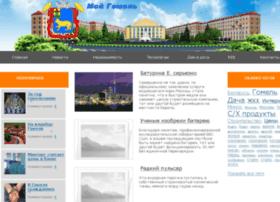 mygomel.ru