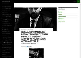 mygreekjournal.wordpress.com