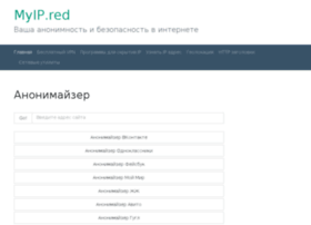 myip.red