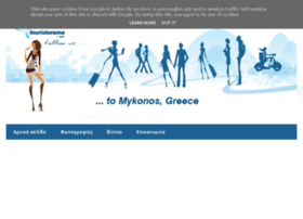 mykonos-1.gr