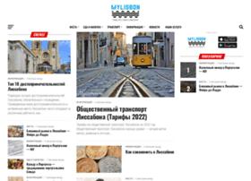 mylisbon.ru