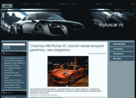 myluxcar.ru