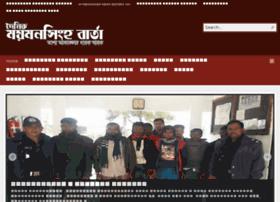 mymensinghbarta.com