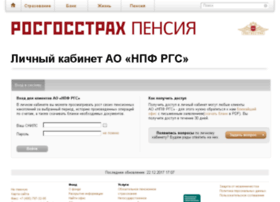 mynpf.rgs.ru