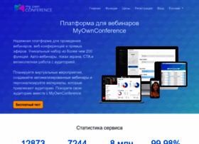 myownconference.ru