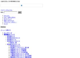 mypage.japanpt.or.jp