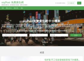 mypost.com.tw