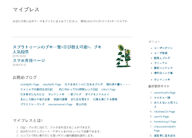mypress.jp