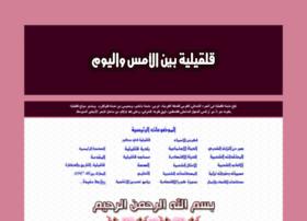 myqalqilia.com