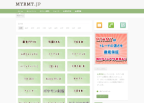myrmt.jp