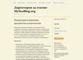 myseoblog.org