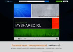 myshared.ru