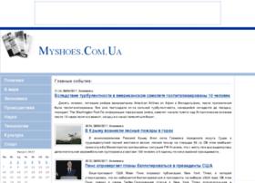 myshoes.com.ua