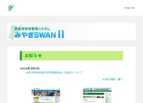 myswan.ne.jp