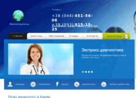 myvenerolog.kiev.ua