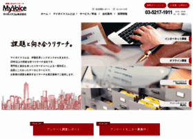 myvoice.co.jp