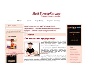 myvunderkinder.ru
