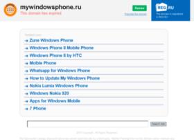 mywindowsphone.ru