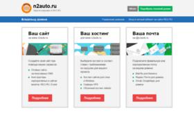 n2auto.ru