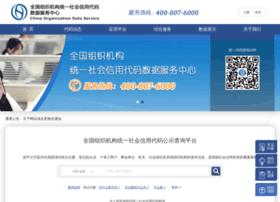 nacao.org.cn