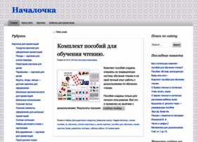 nachalo4ka.ru