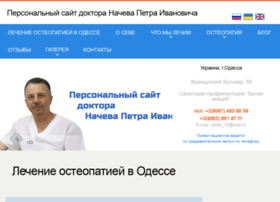 nachev-medical.od.ua