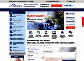 nachmaster.ru