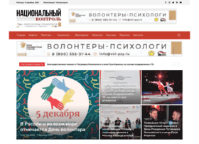 nacontrol.ru