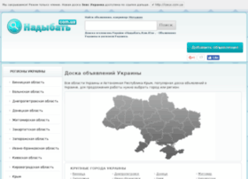 nadybat.com.ua