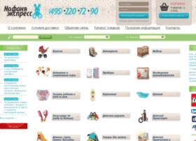 nafanya-express.ru