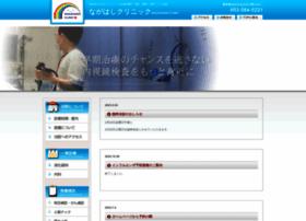 nagahashiclinic.jp