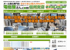 nagano.joinhouse.co.jp
