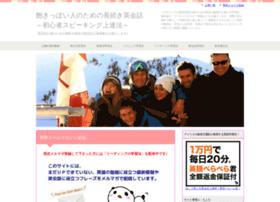 nagatuduki-eikaiwa.com