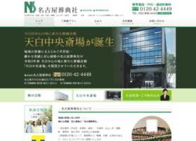 nagoya-soutensha.co.jp