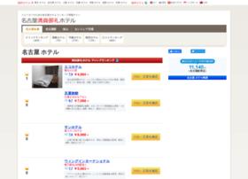 nagoyahotel.ryogae.com