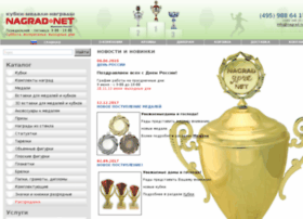 nagrad.net