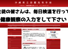 naha-h.open.ed.jp