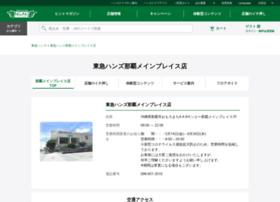 naha.tokyu-hands.co.jp