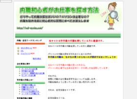 nai-syoku.net