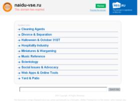 naidu-vse.ru