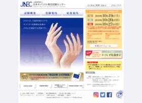 nail-kentei.or.jp
