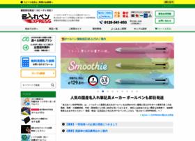 nairepen.just-shop.jp