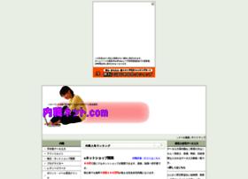 naishokunetcom.web.fc2.com
