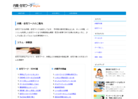 naisyoku-style.com
