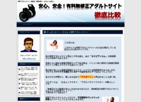 naitai-net.jp